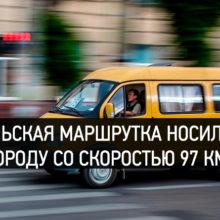 Гомельская маршрутка носилась по городу со скоростью 97 км/ч