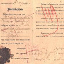 История Гомельского губернского суда в документах