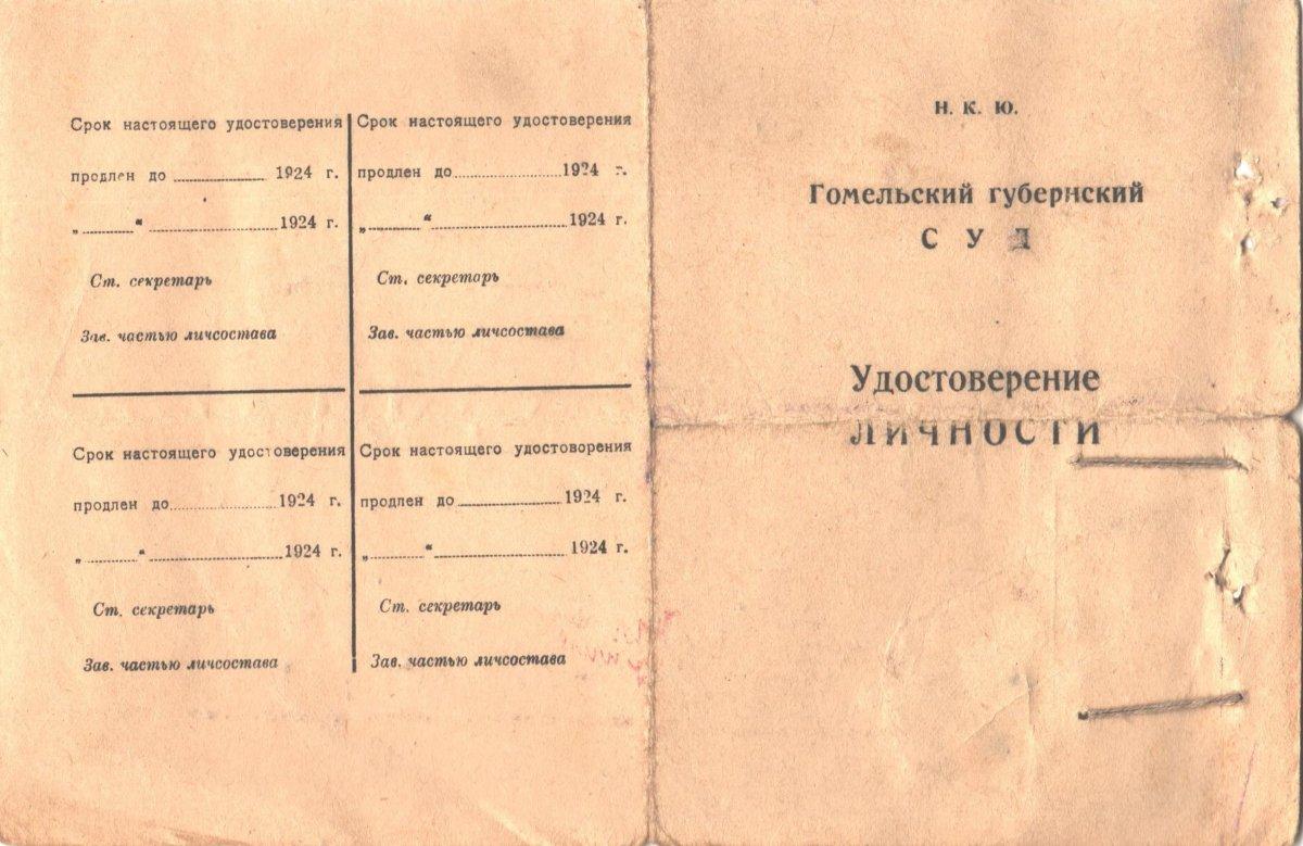 История Гомельского губернского суда