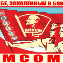 Беларусь отпразднует 100-летие ВЛКСМ