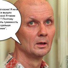 Дмитрий Перс: Европа против смертной казни, но за убийства