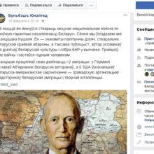 Андрей Сыч: «Бульбашъ» переобулся в поклонника СС