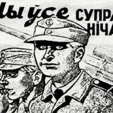 «Беларускія патрыёты». Семена и всходы гитлеровской политики