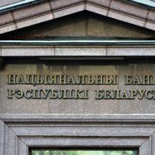 Нацбанк планирует снизить ставку рефинансирования до 9,5%