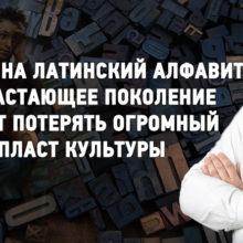 Олег Гайдукевич о латинском алфавите в Казахстане и Беларуси