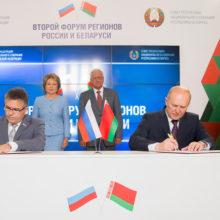 Сотрудничество регионов Беларуси и России двигатель Союзного государства