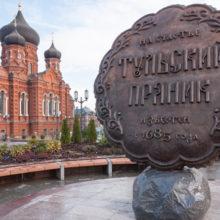 Тула: путешествуй по Союзному государству России и Беларуси