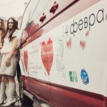 В День влюбленных на улицах города вновь появится love-мобиль