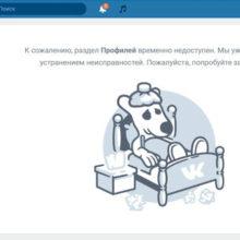 Почему не работает «Вконтакте»