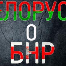 Что думают белорусы о БНР