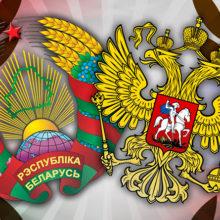 Зачем обновлять договор о Союзном государстве Беларуси и России