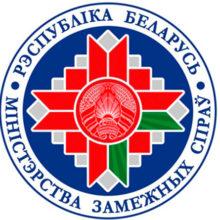 Посол Литвы был вызван в МИД  Беларуси по поводу Игналинской АЭС