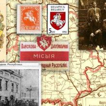 «Несостоявшаяся государственность»: как сто лет назад в Белоруссии пытались построить «народную республику»