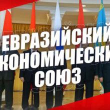 О растворении Союзного государства в интеграции ЕАЭС