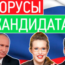 Путин, Грудинин, Собчак — кого бы выбрали белорусы