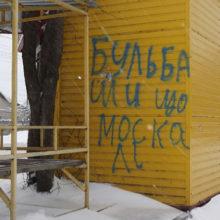 В Чернигове антибелорусскими надписями исписали магазины