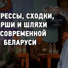 Иван Корда: конгрессы, сходки, марши и шляхи в современной Беларуси