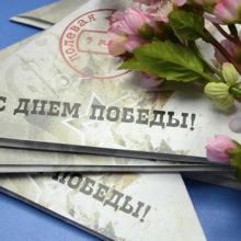 Белорусы смогут бесплатно отправить ветеранам открытки к 9 Мая