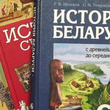 История Беларуси до «нашей» эры