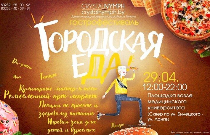 """фестиваль """"Городская еда"""""""