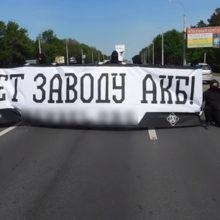 Белорусские анархисты перекрыли дорогу