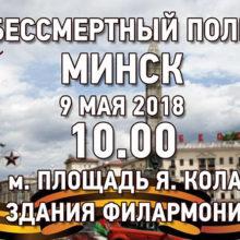 «Бессмертный полк» пройдет 9 мая по улицам Минска