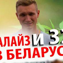Легалайз в Беларуси и «Движение матерей-328»