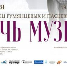В Гомеле пройдет «Ночь музеев 2018»