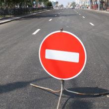 По улице Красноармейской будет закрыто движение транспорта