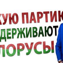 Политика Беларуси: народ о партиях, оппозиции и Лукашенко