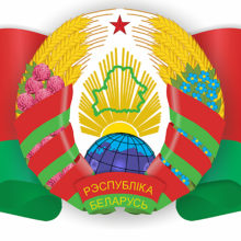 Сегодня в Беларуси отмечается День Государственных символов