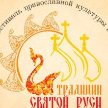 Белорусы приняли участие в международном фестивале «Традиции Святой Руси»