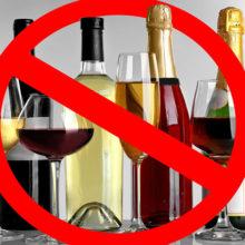 В городе запретят продажу алкогольных напитков
