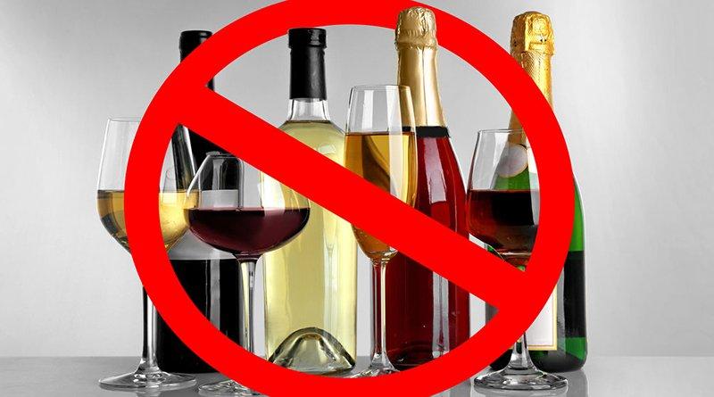 запрещена продажа спиртных напитков