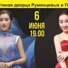 В Гомеле выступят оперные певицы из Китая Гэлимэн Чжу и Ся Чжан