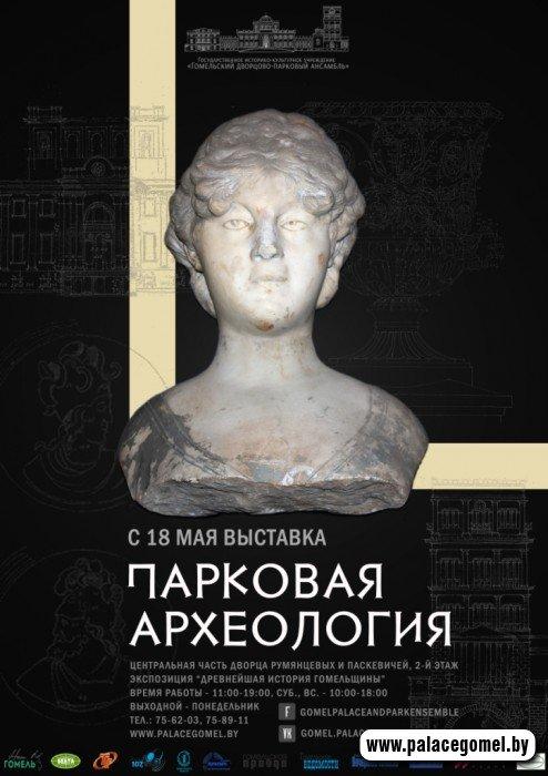 "выставка ""Парковая археология"""