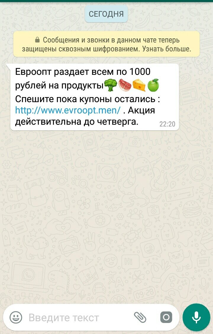 """Евроопт"""