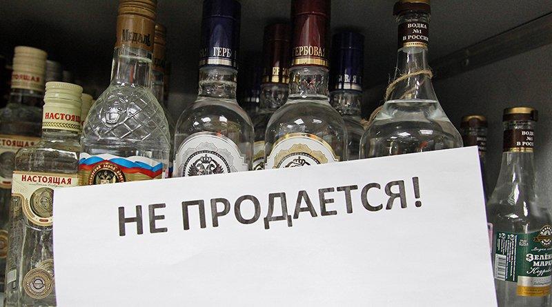 запрещена продажа алкогольных напитков