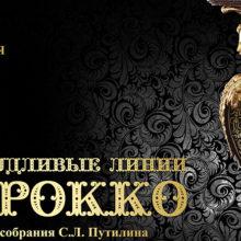 В Гомеле состоится выставка посвящена особенностям барокко