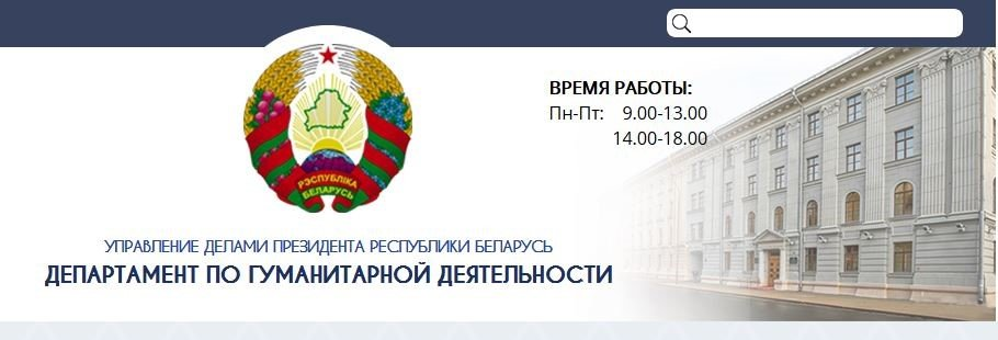 финансовые схемы белорусской оппозиции