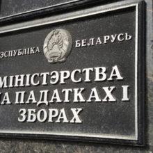 Физлицам в Беларуси разрешат обращаться за админпроцедурами в любую налоговую