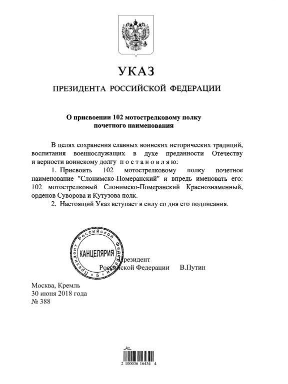 Названия белорусских городов вошли в почетные наименования российских полков