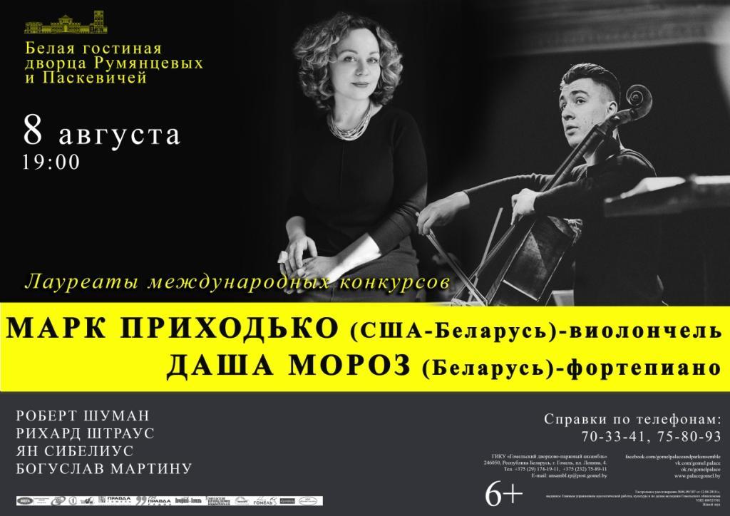 концерт виолончельной музыки