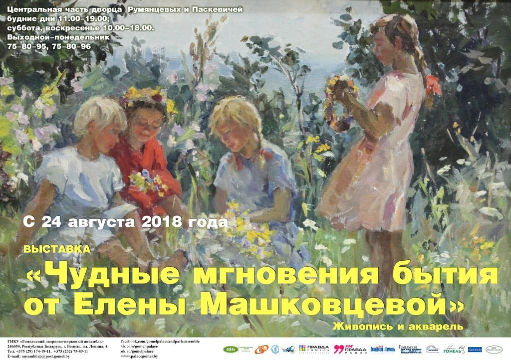 «Чудные мгновения бытия от Елены Машковцевой»