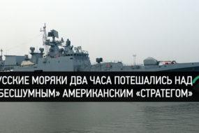 Русские моряки два часа потешались над «бесшумным» американским «стратегом»