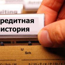 В Беларуси изменился порядок формирования кредитных историй