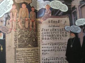 Сказка о том, как монахи-униаты издавали первый белорусский букварь
