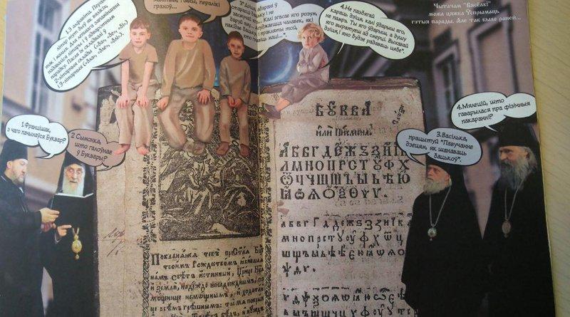 журнала «Вясёлка»