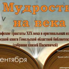В Гомеле откроется выставка «Мудрость на века»