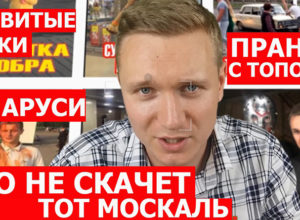Обзор новостей из Беларуси